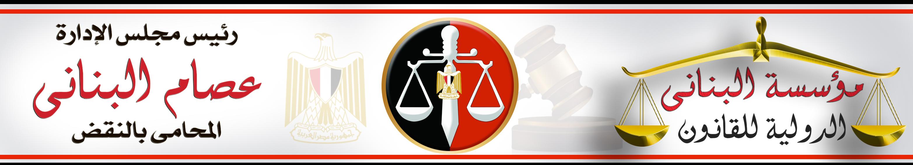 مؤسسة البنانى الدولية للقانون