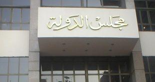 الجمعية العمومية لقسمي الفتوى والتشريع بمجلس الدولة