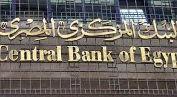 تعرف على إجراءات البنك المركزي مع البنوك المتعثرة