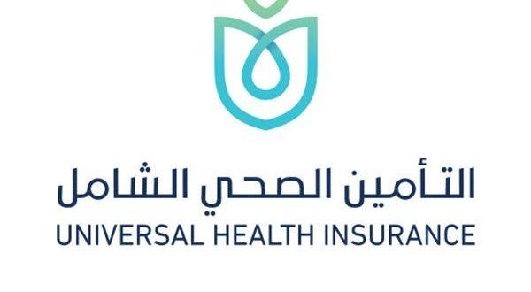 3حالات لإعفاء صاحب العمل من حصة منظومة التأمين الصحي