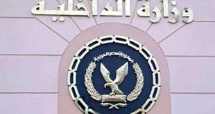 الداخلية تعلن حركة تنقلات ضباط الشرطة لعام 2021