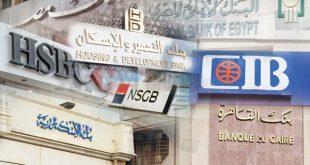 تعرف على أسعار العملات اليوم السبت في البنوك الحكومية والخاصة وشركات الصرافة العاملة بالسوق المحلية المصرية وفي التفاصيل تعرف على أسعار العملات اليوم السبت.
