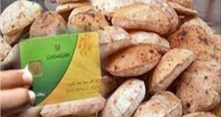 التموين: وقف نظام صرف الخبز والسلع بجميع المحافظات الثلاثاء المقبل