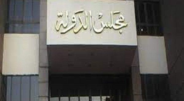 الحركة القضائية الكاملة لمجلس الدولة لعام ٢٠٢١-٢٠٢٢